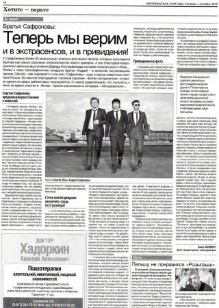 """""""Обозреватель"""""""