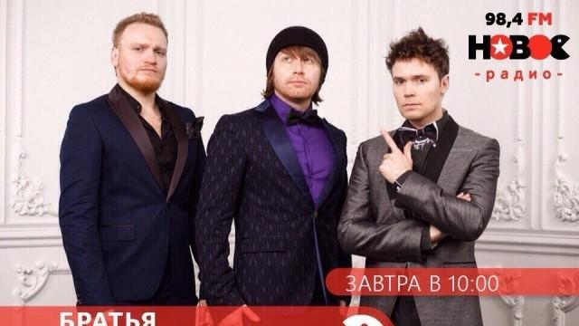 Братья Сафроновы в гостях у STARперцев