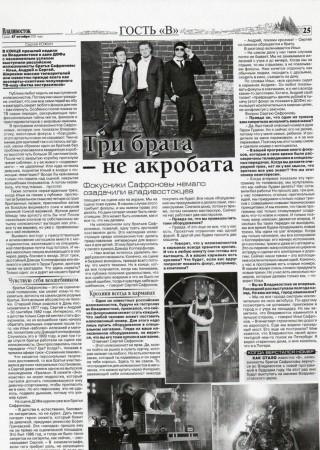 """Владивосток"""