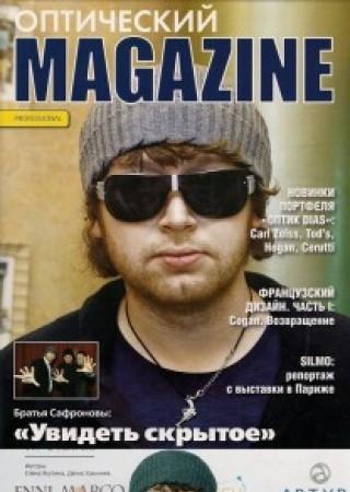 """""""Оптический magazine"""""""