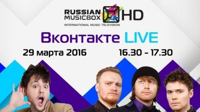 Братья Сафроновы в эфире телеканала Russian MusicBox
