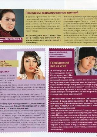 """""""Кулинарный практикум"""""""