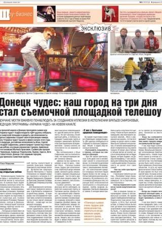 """""""Донецкие новости"""""""