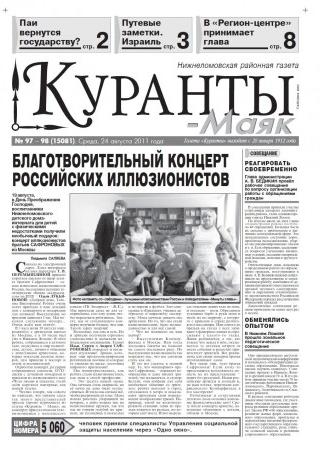 """Куранты-Маяк"""