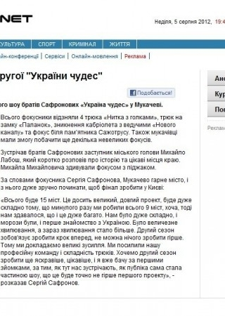 mukachevo.net