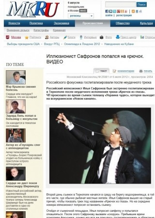 """""""Московский Комсомолец"""""""