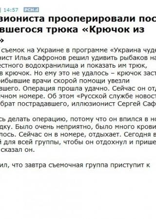 """""""Русская служба новостей"""""""