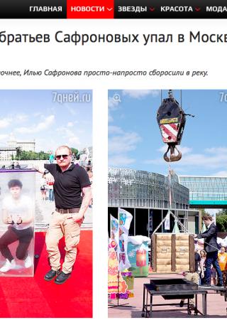«7days.ru»