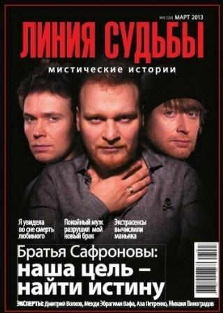 """""""Линия судьбы"""""""