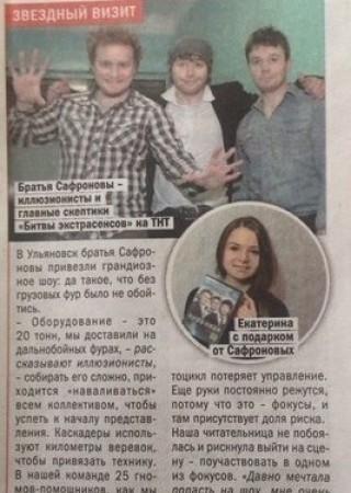 """""""Антенна-Телесемь"""""""