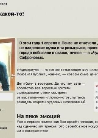 """""""Наш город"""""""