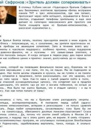 """""""Краснодарские известия"""""""