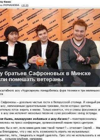 """""""Комсомольская правда"""""""