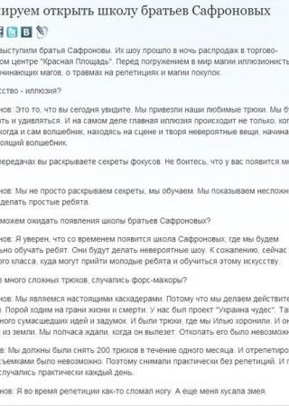 """Живая Кубань"""