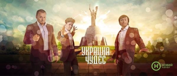 Украина чудес