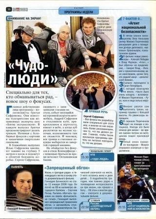АНТЕННА Телесемь №2
