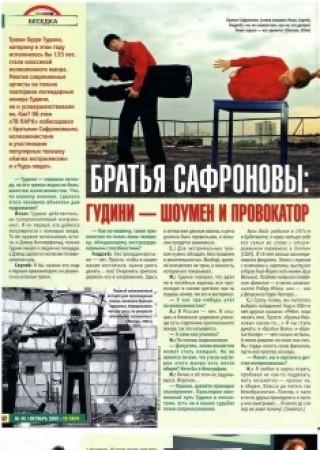 ТВ ПАРК №40 (805)