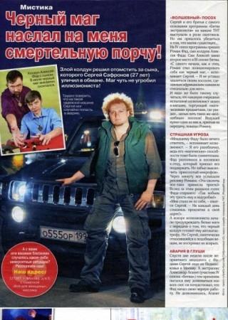 ВСЁ ДЛЯ ЖЕНЩИНЫ №48